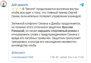 """Ракицький порушує спортивный режим у """"Зеніті"""""""