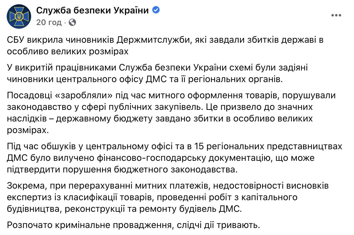 Обыски СБУ в ГТС