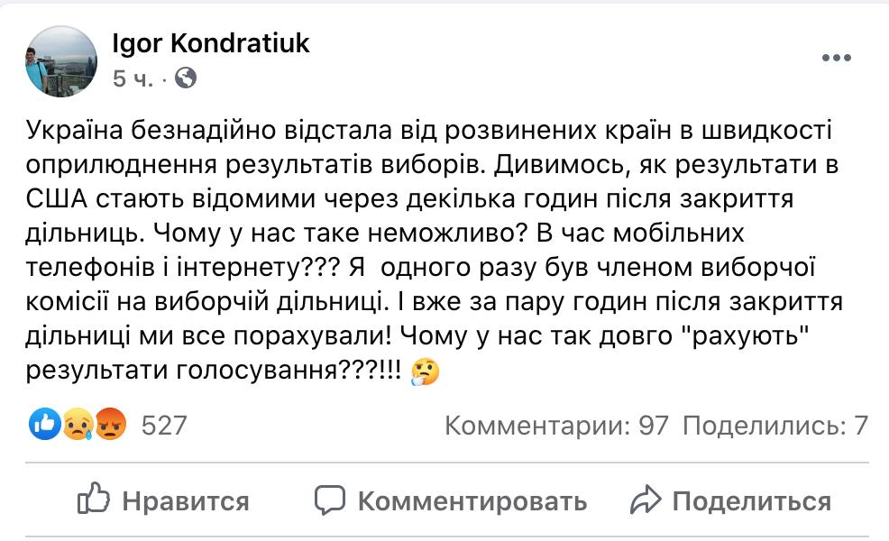 Ігор Кондратюк порівняв вибори в Україні і США.