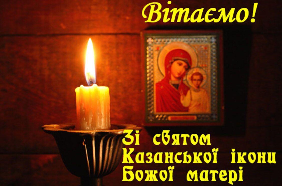 Привітання з Днем Казанської ікони Божої матері
