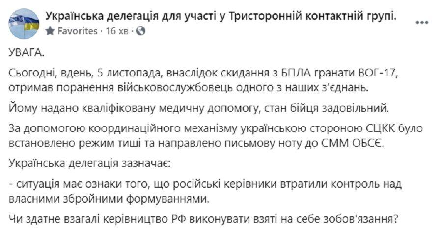 Боевики ранили украинца
