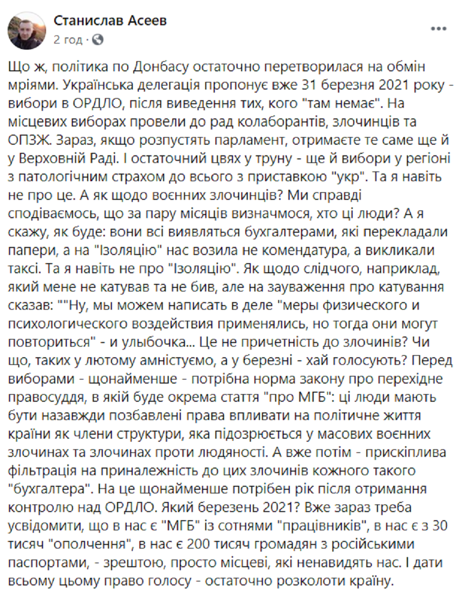 Асеев считает, что проводить выборы в ОРДЛО пока нельзя