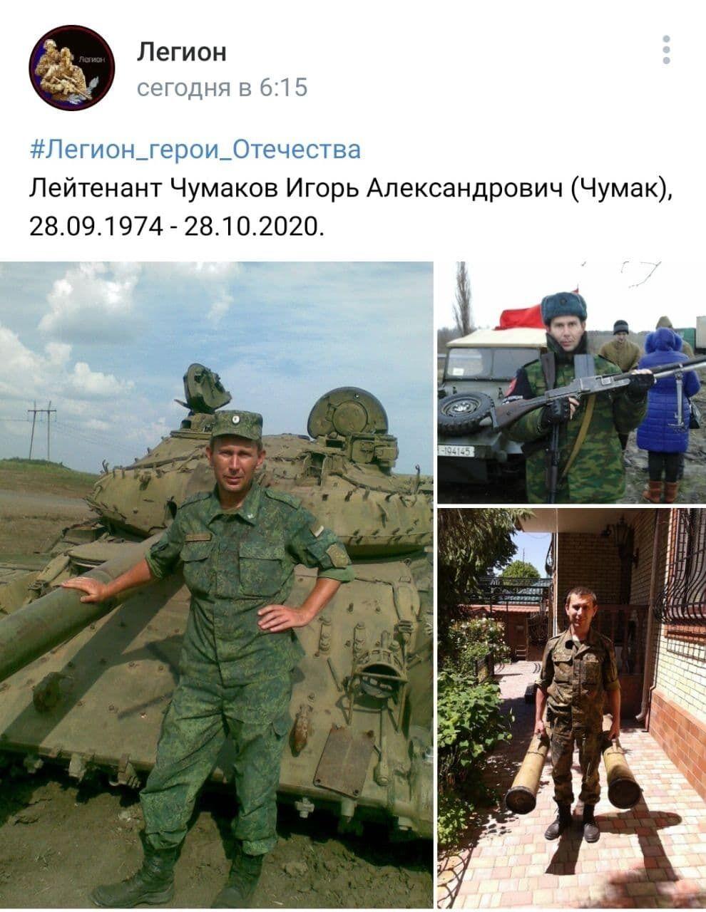 Игорь Чумаков умер 1 ноября.