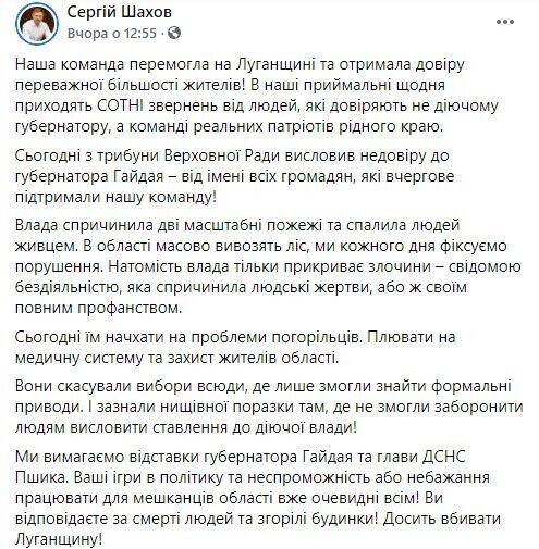 Шахов у Раді зажадав відставки глави ОДА Луганщини