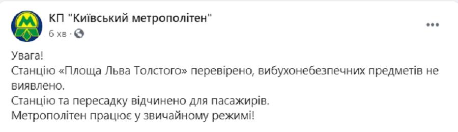"""Вибухонебезпечних предметів на станції """"Льва Толстого"""" не знайшли"""