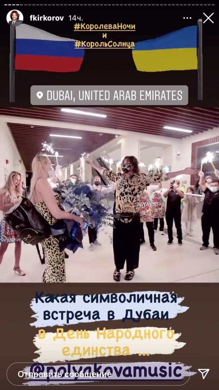 Полякова и Киркоров выступили на концерте в Дубае