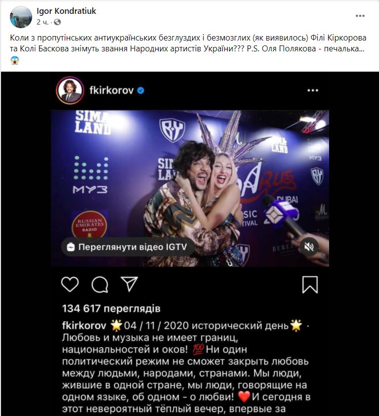 Кондратюк о выступлении Поляковой с Киркоровым: когда с пропутинского Фили снимут звание народного артиста Украины