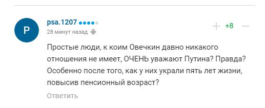 Россияне возмущены словами Овечкина