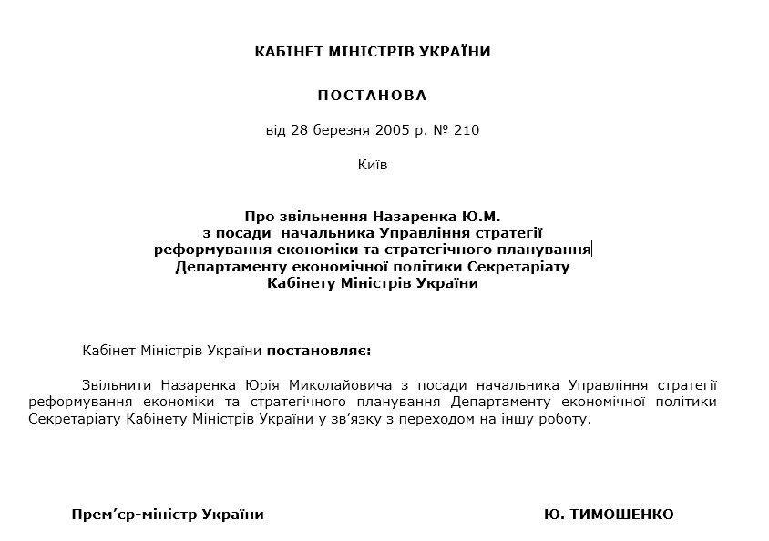 В 2005 году премьер Юлия Тимошенко подписала постановление об увольнении Назаренко в связи с переходом на другую работу.