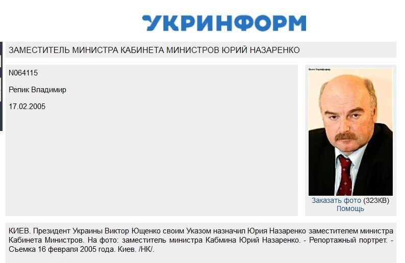 Юрий Назаренко.