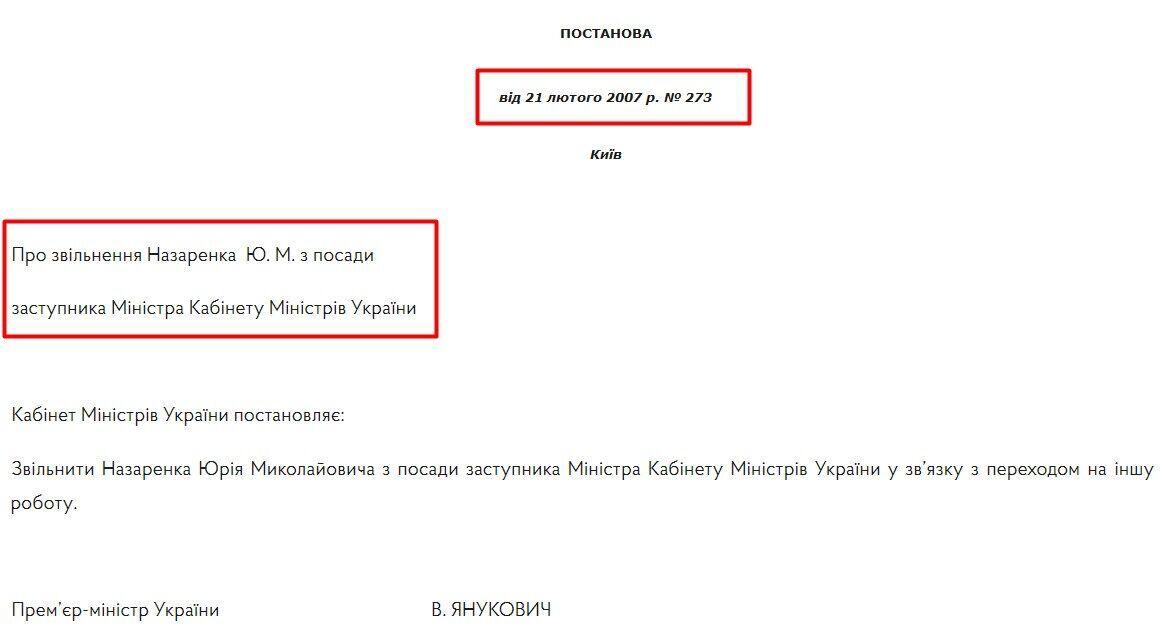 Юрий Назаренко перестал быть замминистра в 2007 году.