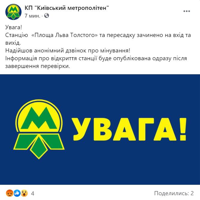"""Станцію """"Площа Льва Толстого"""" закрили для перевірки."""