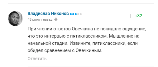 Пользователи критикуют Александра