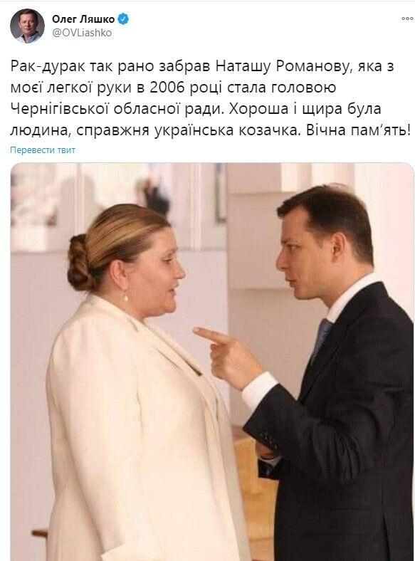 Померла Наталія Романова