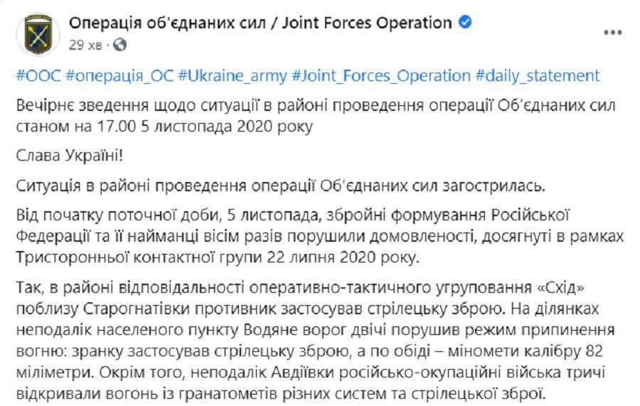 Противник на Донбассе 8 раз нарушил режим тишины