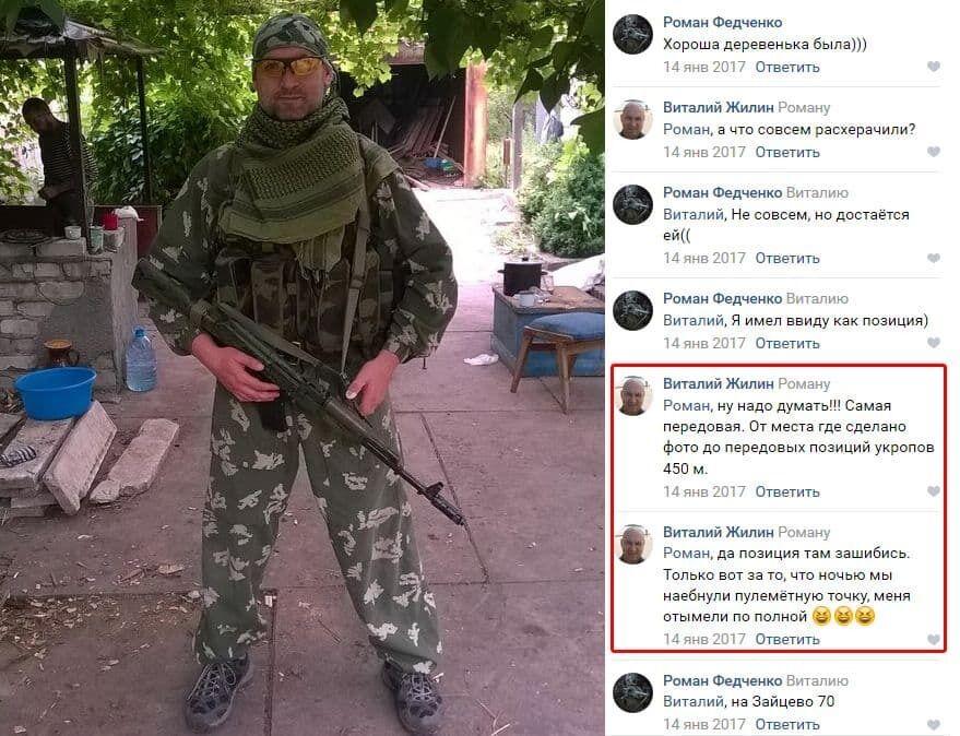 Жилін воював на Донбасі.