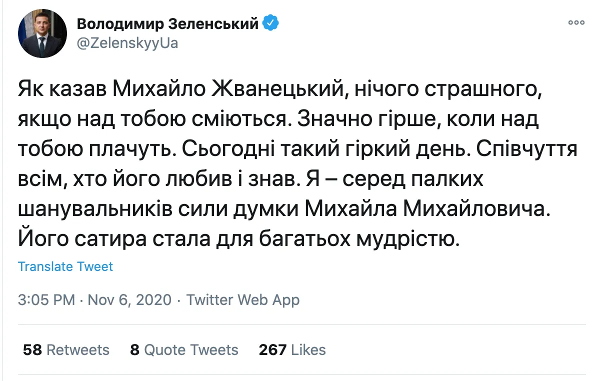 Зеленский высказался о смерти Жванецкого