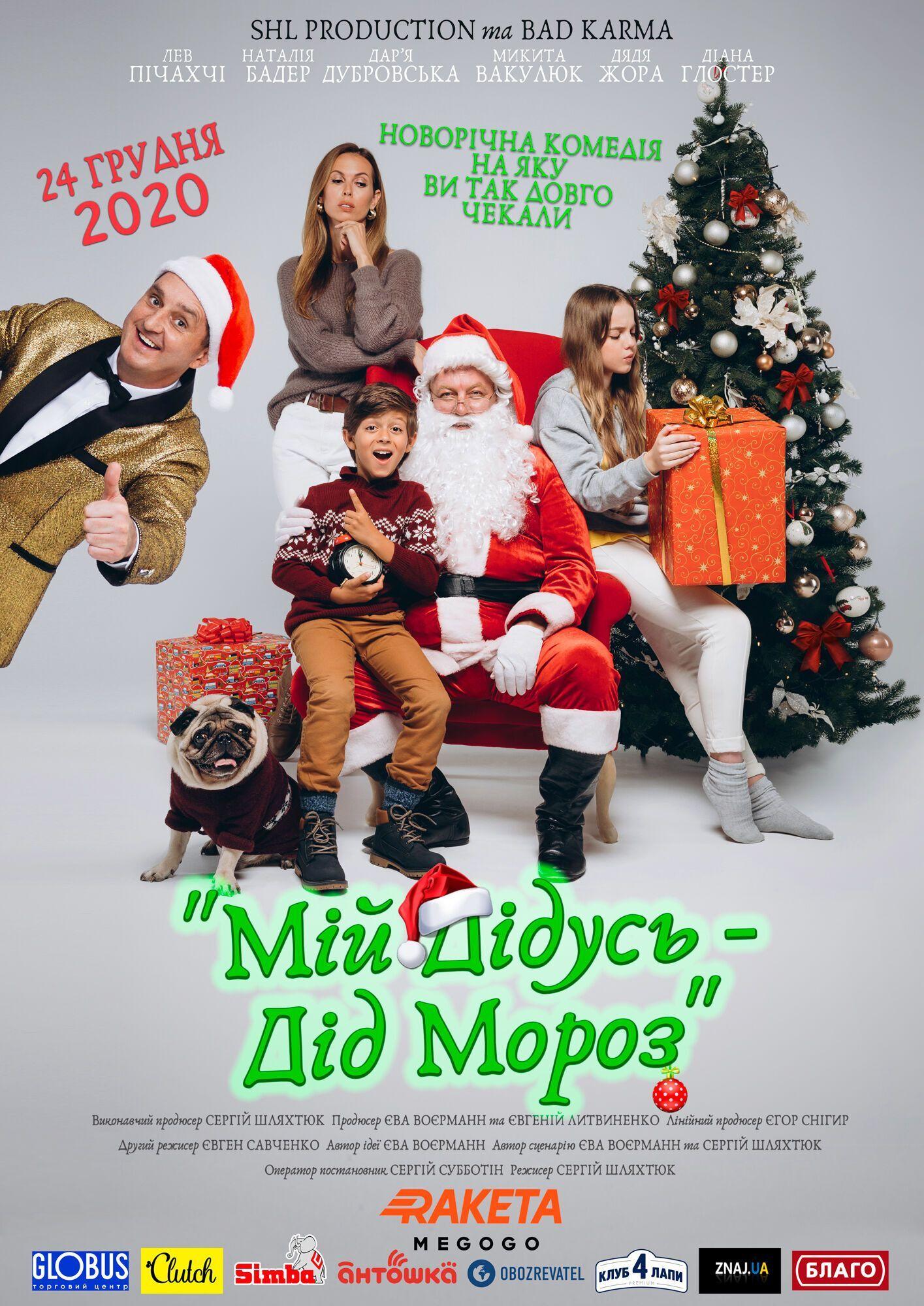 Новая семейная комедия выйдет в прокат с 24 декабря.