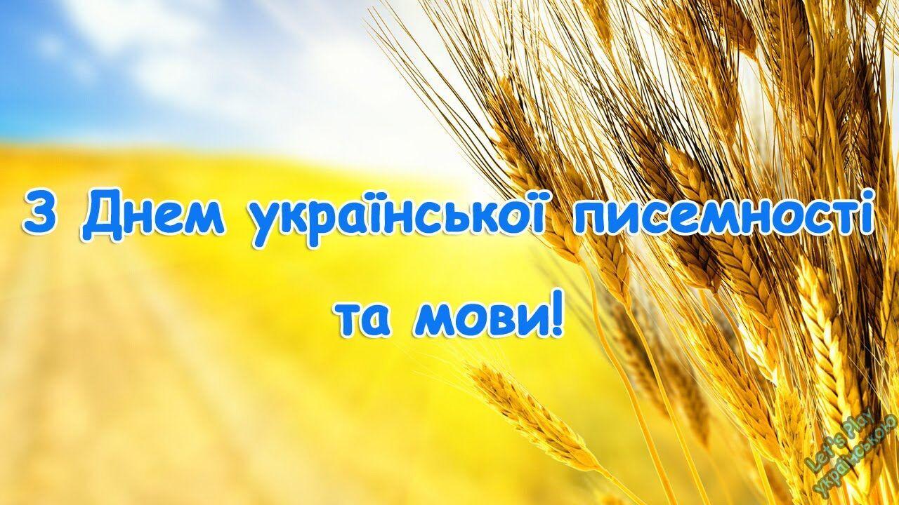 С Днем украинской письменности и языка