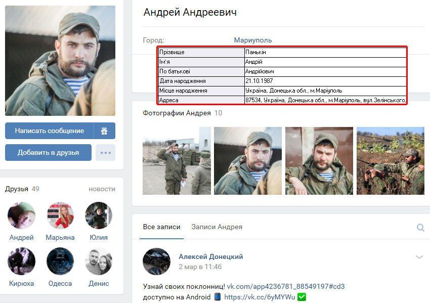 """Данные о террористе """"Марике"""" на его странице в соцсети"""