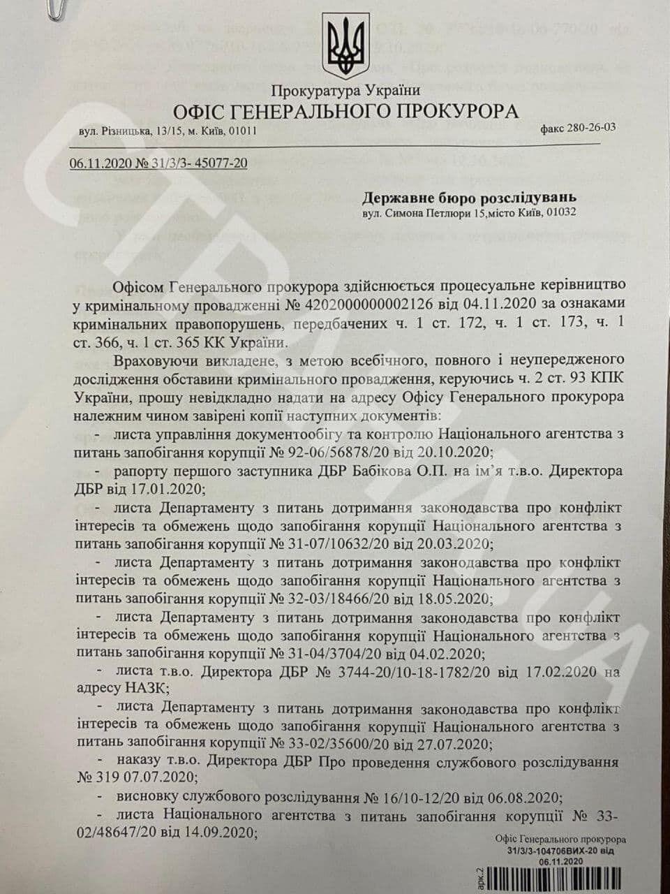 По факту увольнения Бабикова начато уголовное производство.