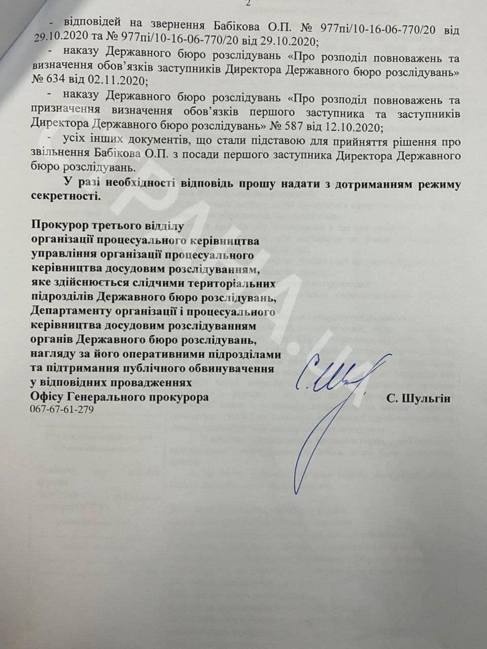 Офис генпрокурора затребовал документы по увольнению Бабикова.