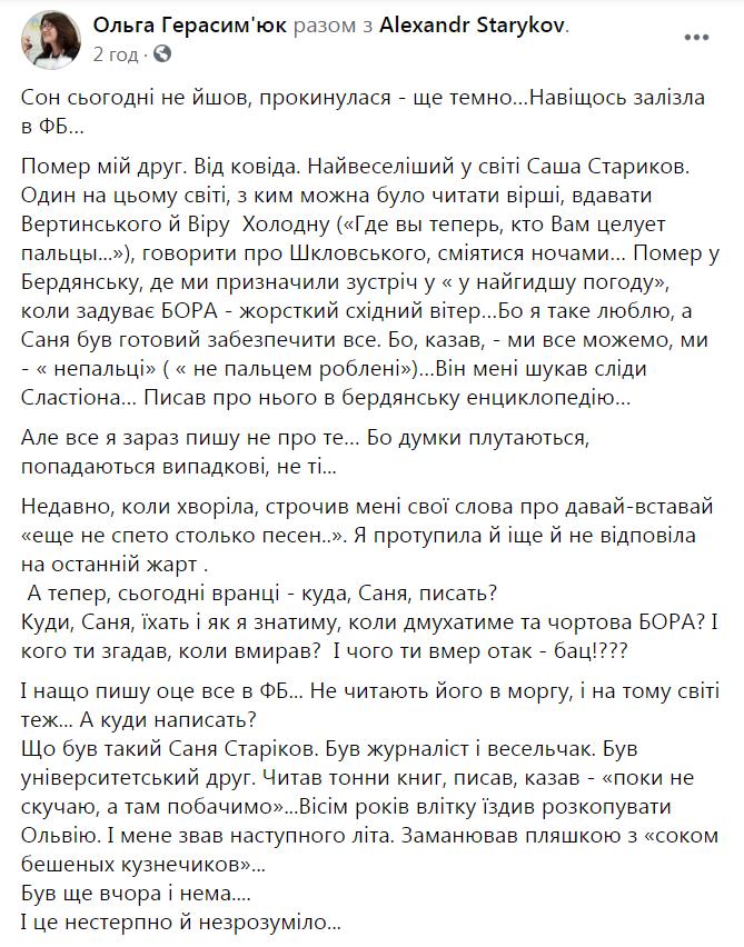 Помер Олександр Стариков