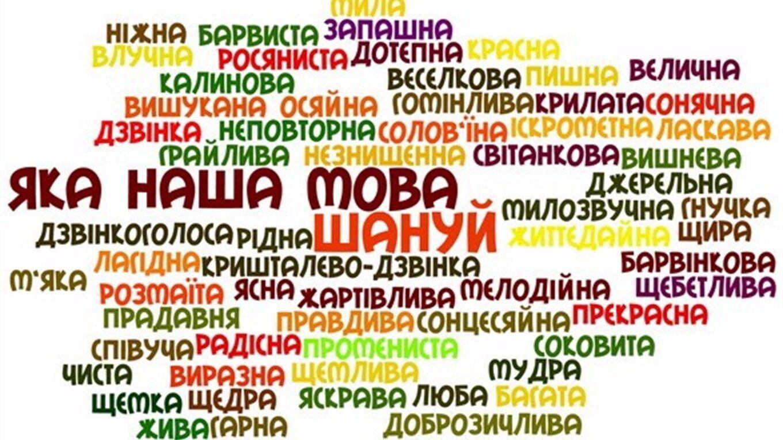 Картинка в День украинской письменности и языка