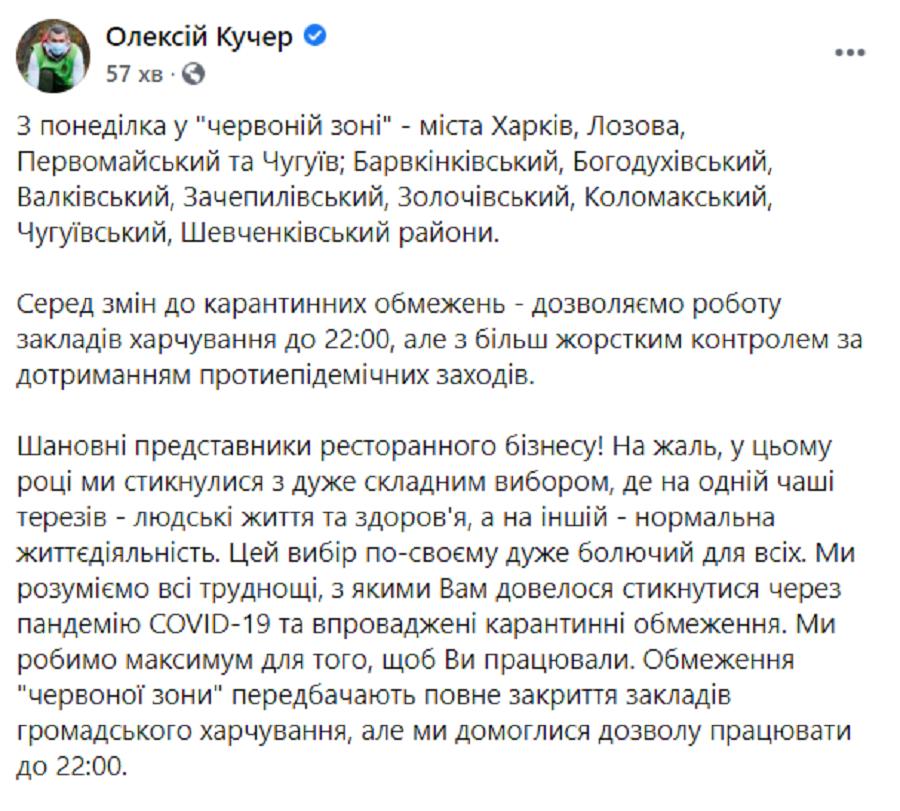 Харківська ОДА пішла назустріч працівникам сфери громадського харчування