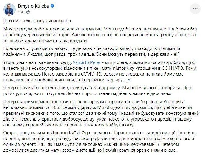 """Украина и Венгрия решили """"перевернуть страницу"""""""