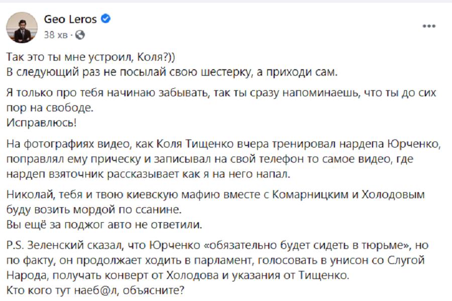 Лерос опублікував фотодокази причетності Тищенко до його конфлікту з Юрченко