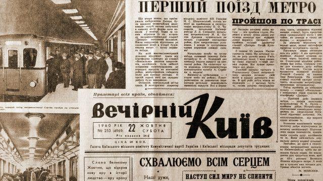 Метро Киева стало третьим в СССР после Москвы и Ленинграда