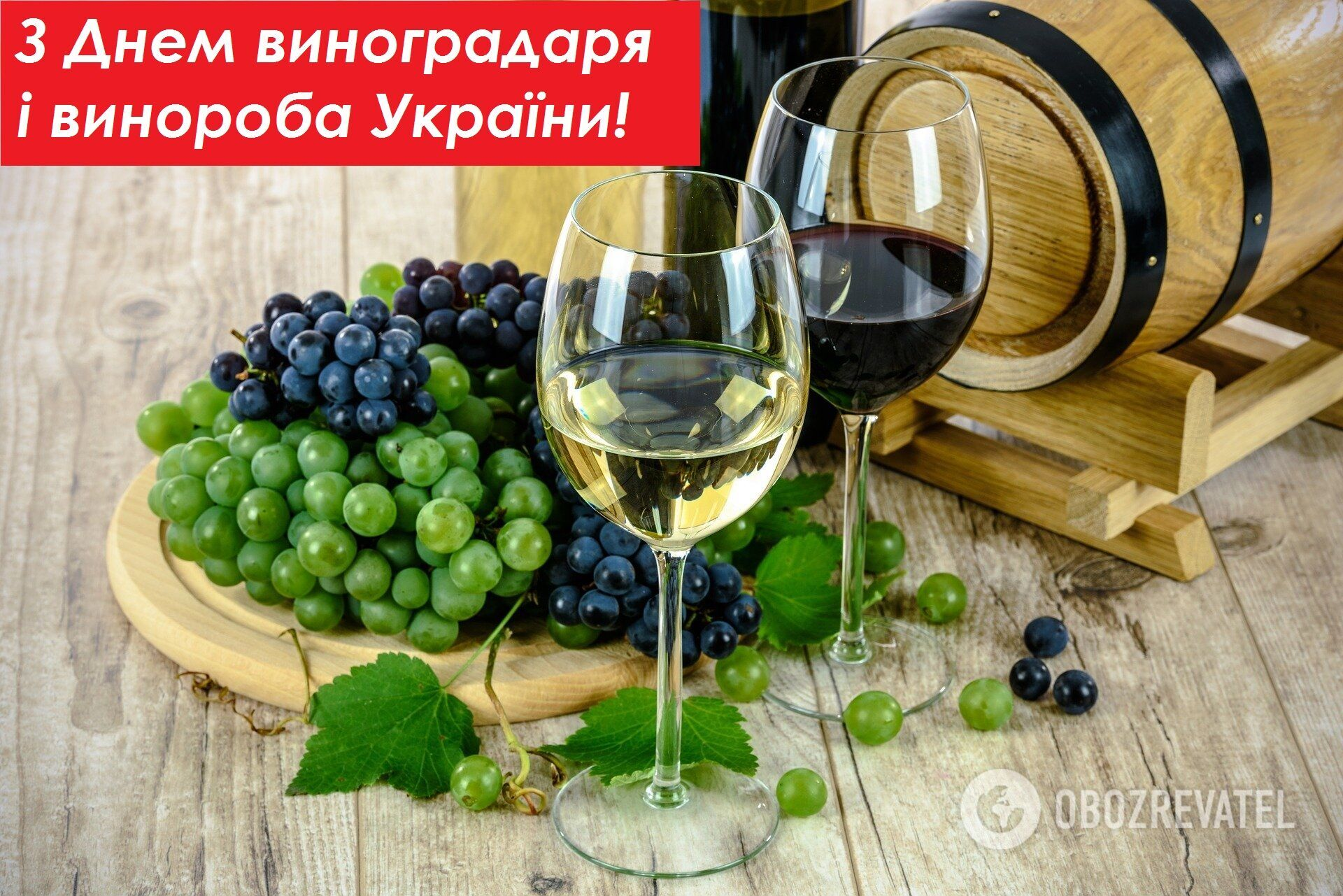 Картинка в День виноградаря и винодела с поздравлениями