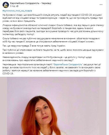 """На Буковине местная ячейка """"ЕС"""" выступила в защиту медиков"""
