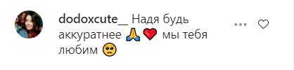 Надя Дорофєєва потрапила в ДТП в Києві