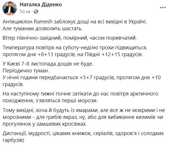 Прогноз погоды на 7-8 ноября в Украине