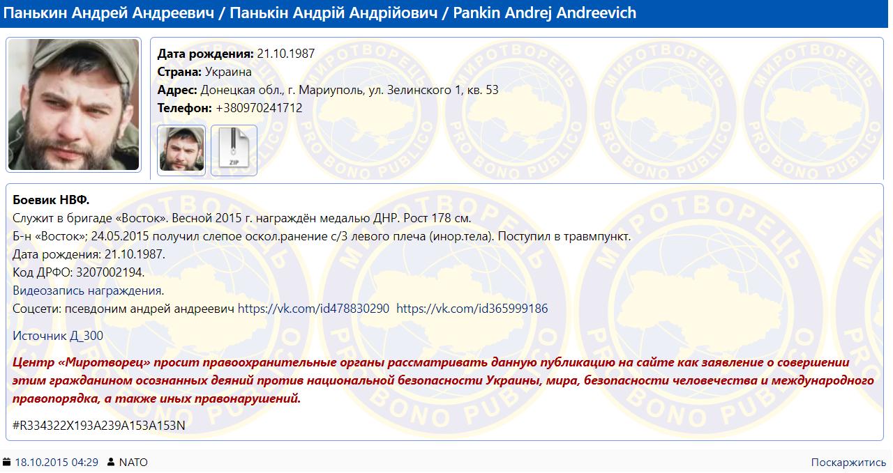 """Данные о Панькине на сайте """"Миротворец"""""""
