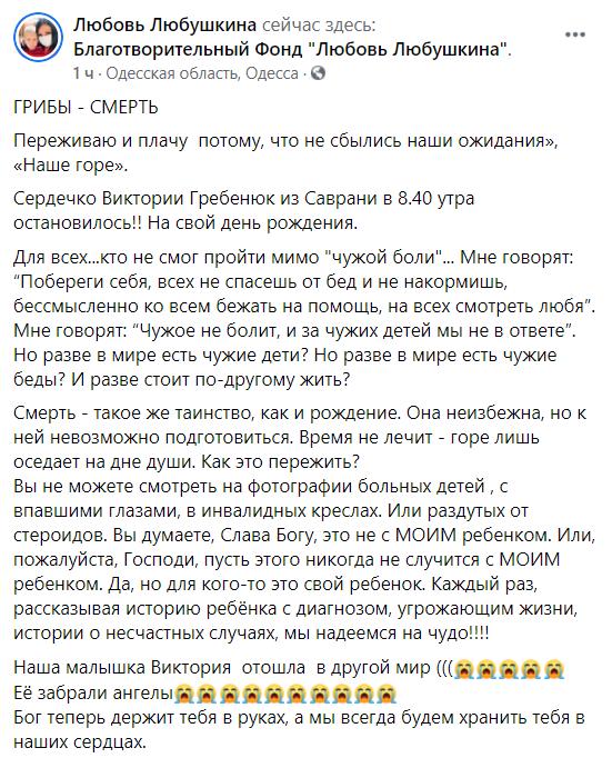 У Києві померла дитина через отруєння грибами.