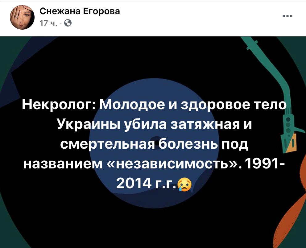 Егорова сделала очередное заявление об Украине