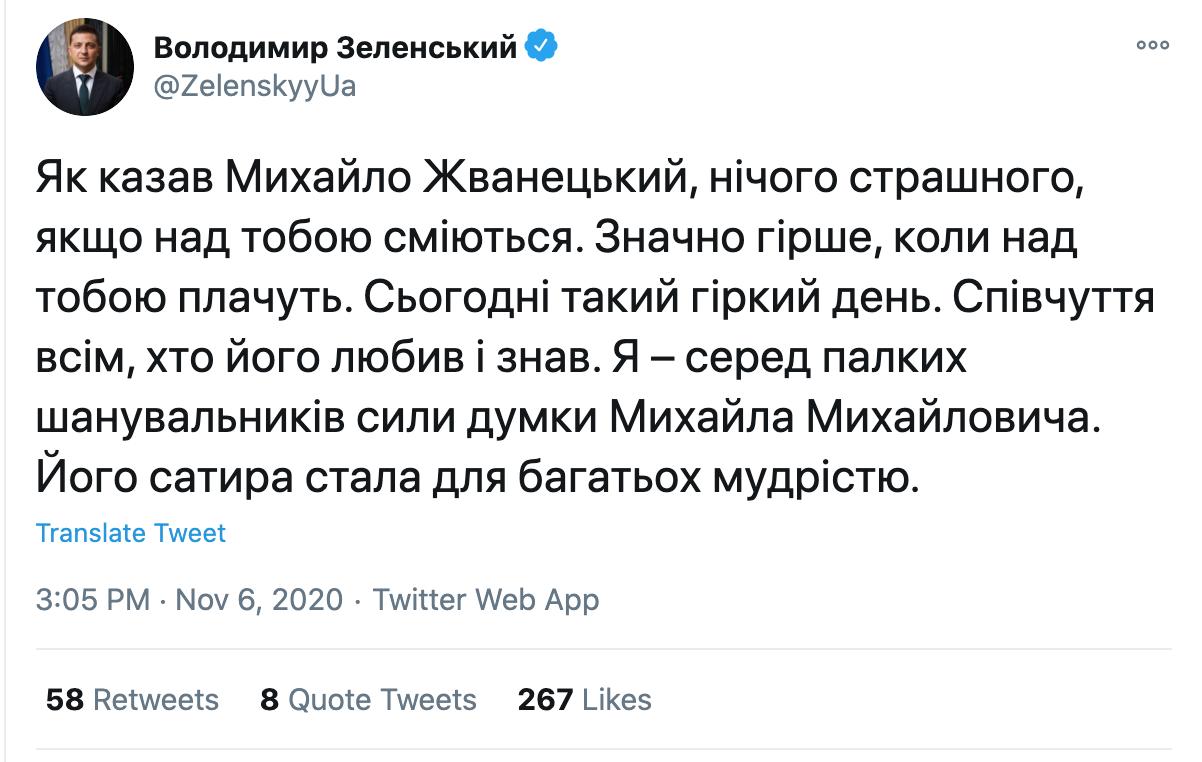 Жванецкий умер: Зеленский отреагировал на смерть сатирика