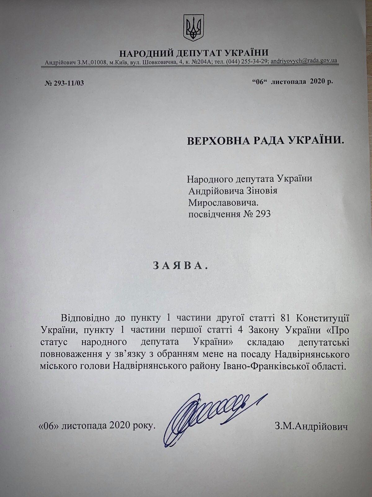 """Нардеп від """"Слуги народу"""" Андрійович склав мандат через обрання мером"""