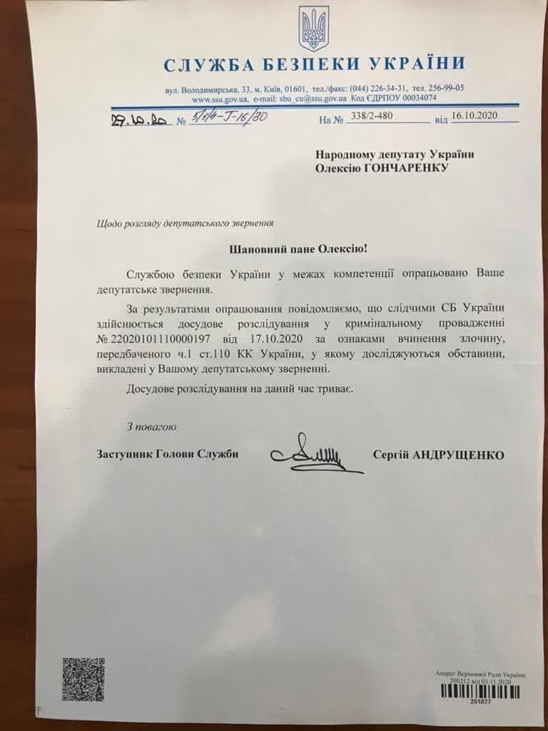 СБУ открыла производство на Шария из-за карты Украины без Крыма: блогер отреагировал