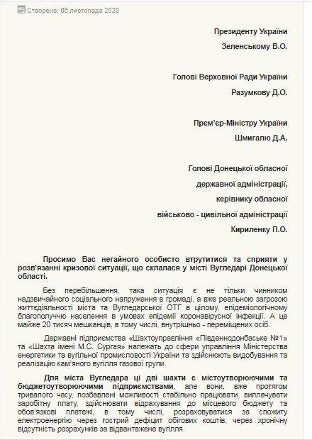 Мер Вугледару попросив президента та прем'єра врятувати шахти міста