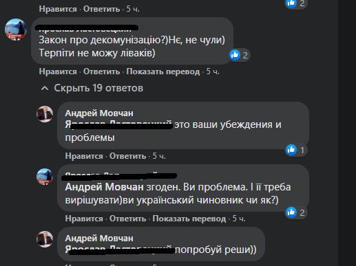 В Україні розгорівся скандал навколо привітання чиновника з радянським святом