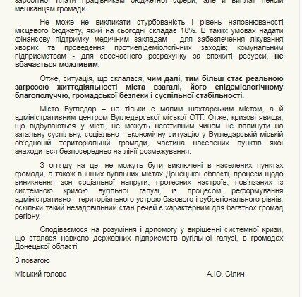 Мэр Угледара попросил президента и премьера спасти шахты города