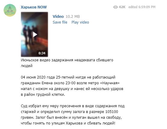 ДТП у Харкові: водій намагався зарізати дівчину на вулиці. Відео