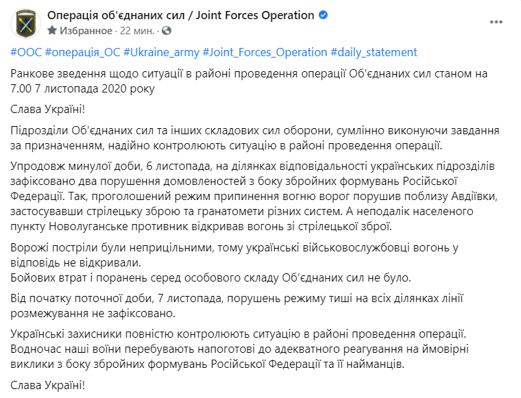 Операция объединенных сил / Joint Forces Operation / Facebook