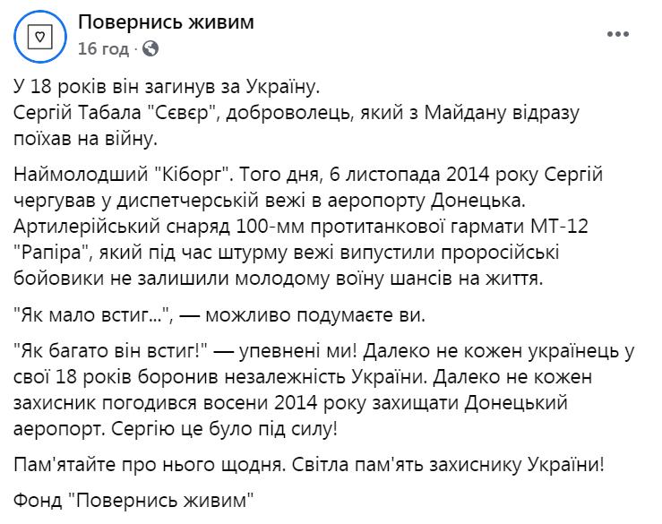 Сергей Табала Север