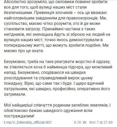 Telegram Володимира Зеленського.