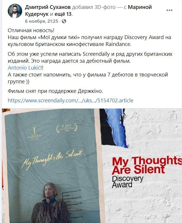 Продюсер картини Дмитро Суханов в Facebook.